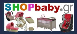 shopbaby.gr βρεφικά είδη, καρότσια, παρκοκρέβατα, καθίσματα αυτοκινήτου
